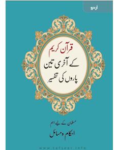 قرآن کریم کے آخری تین پاروں کی تفسیر اور مسلما نوں کیلئے اہم احکام ومسائل