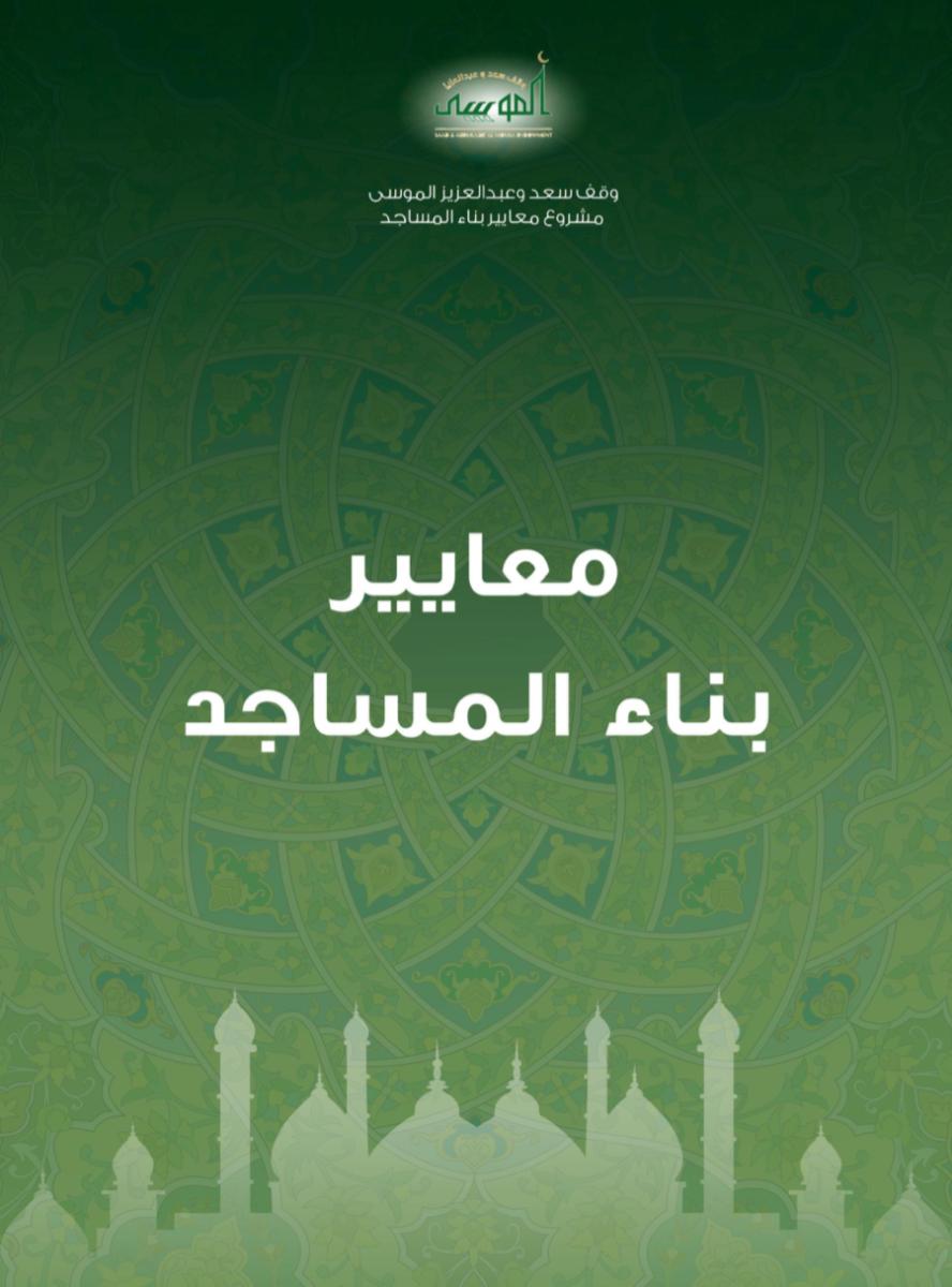 معايير بناء المساجد