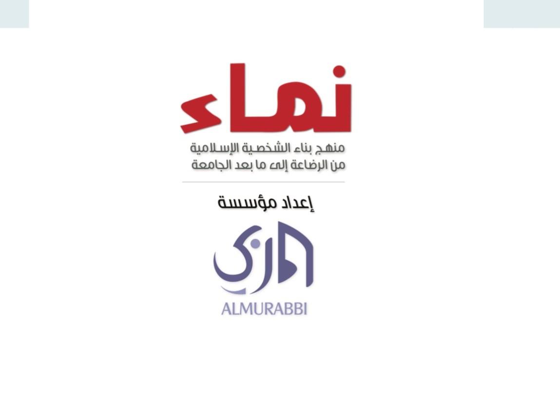 نماء - منهج بناء الشخصية الإسلامية من الرضاعة إلى ما بعد الجامعة