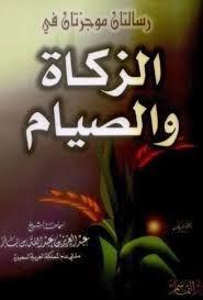 Fontos kérdések a zakátról és a Ramadáni böjt