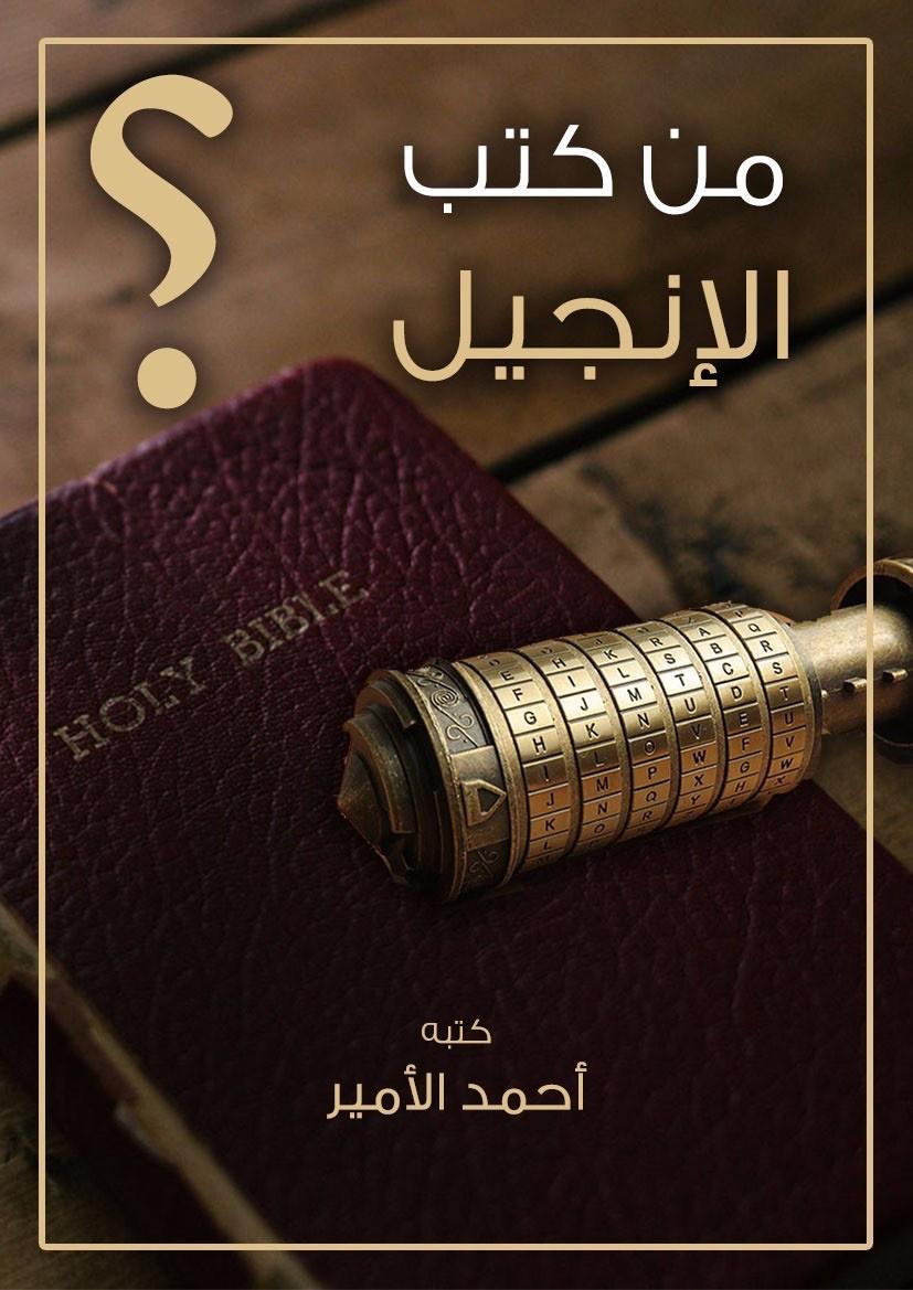من كتب الإنجيل؟