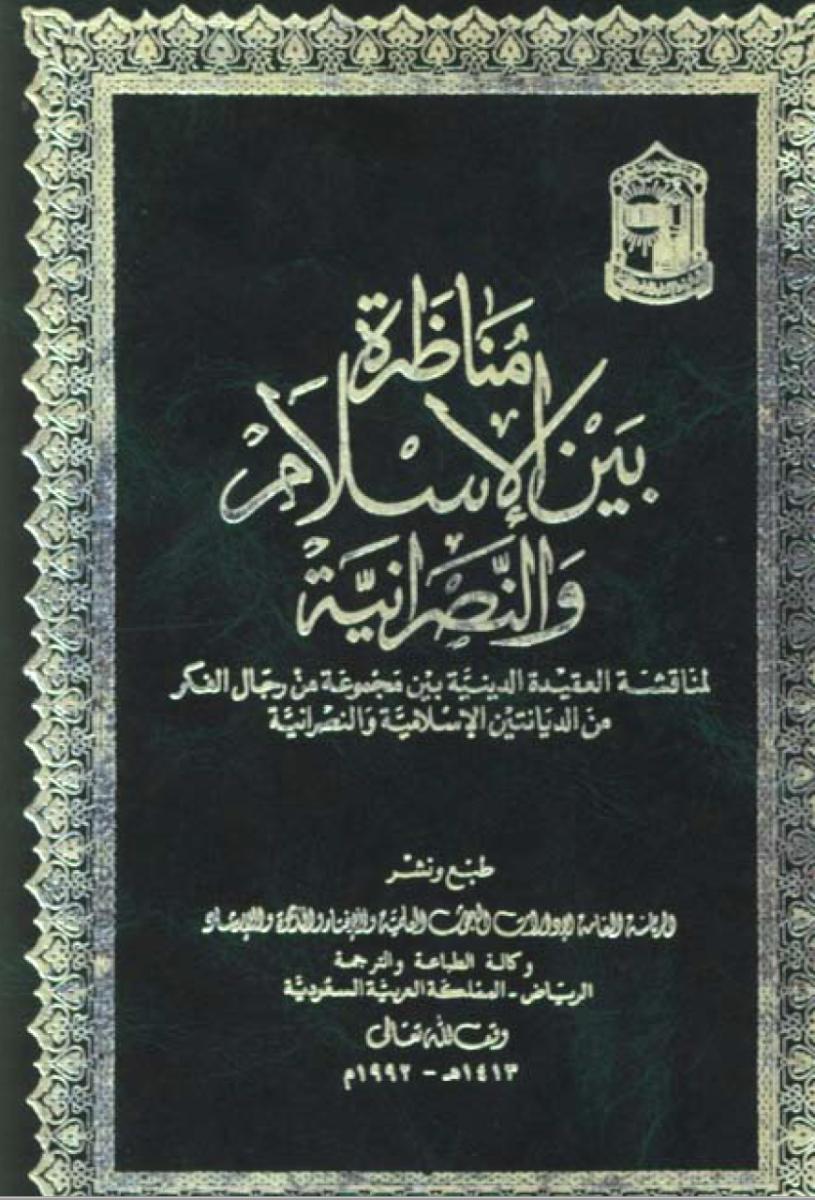 مناظرة بين الإسلام والنصرانية لمناقشة العقيدة الدينية بين مجموعة من رجال الفكر من الديانتين الإسلامية والنصرانية