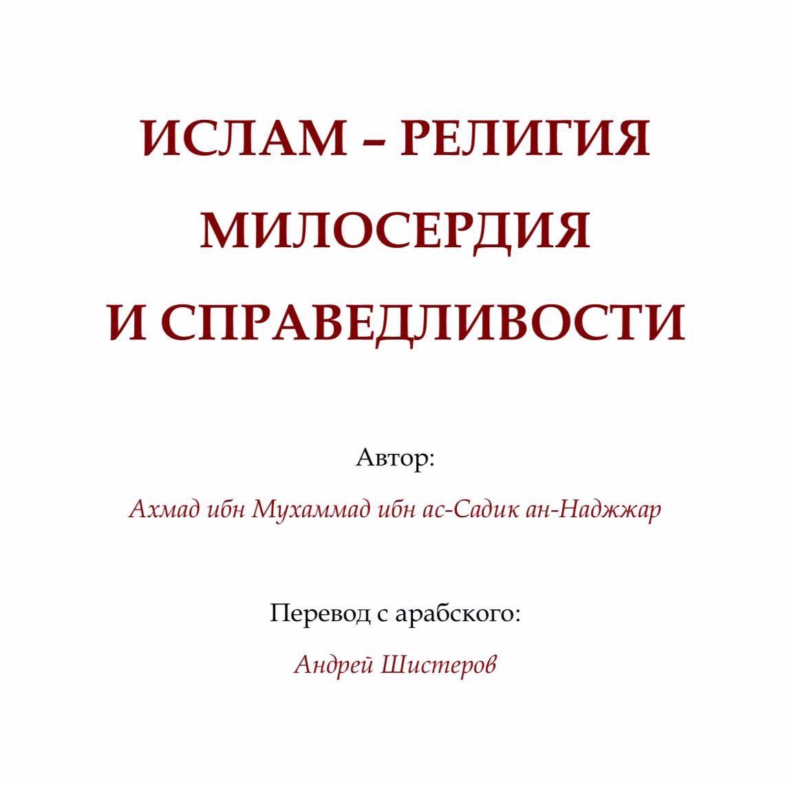 ИСЛАМ - РЕЛИГИЯ МИЛОСЕРДИЯ И СПРАВЕДЛИВОСТИ