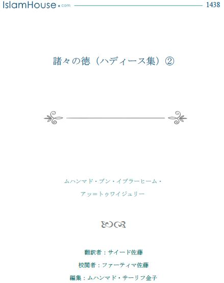 諸々の徳(ハディース集)