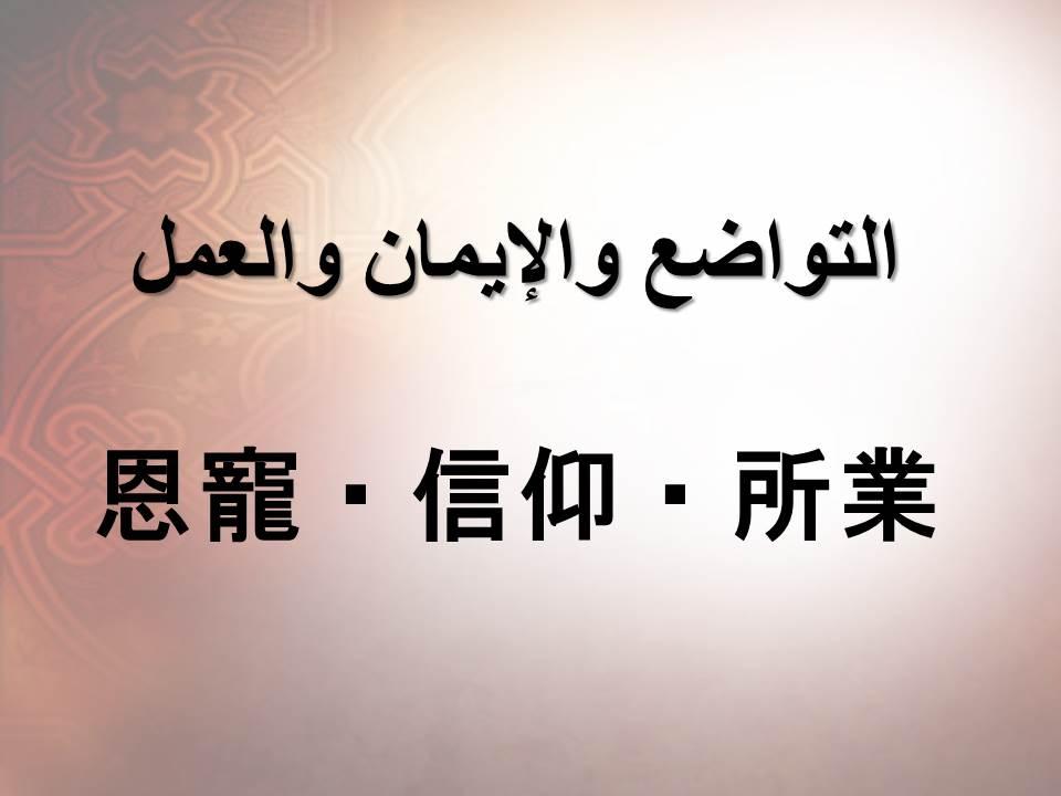 恩寵・信仰・所業