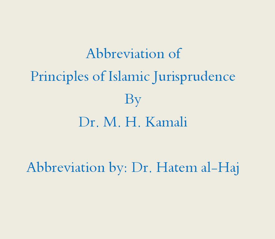 Principles of Islamic Jurisprudence - Part 1