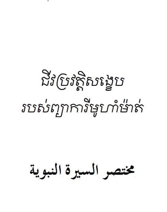 مختصر السيرة النبوية - لغة الكمبودي khmer