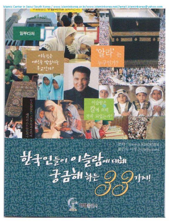 한국인들이 이슬람에 대해 궁금해해하는 33가지