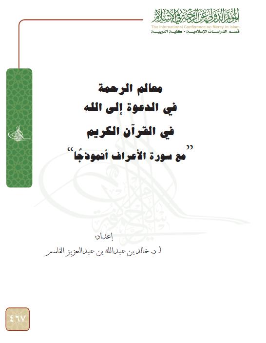 معالم الرحمة في الدعوة إلى الله في القرآن الكريم