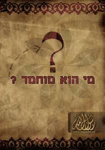 מי הוא מוחמד