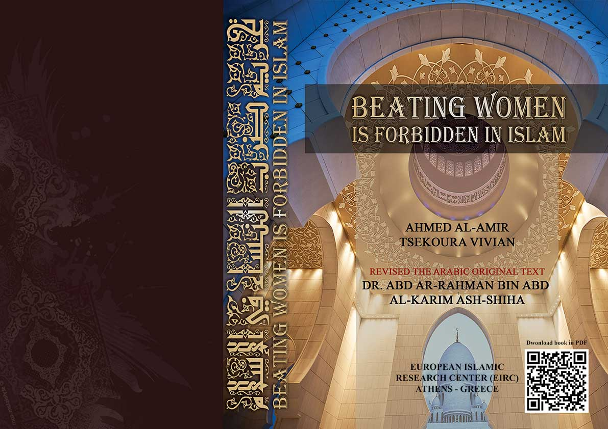 Beating Women is Forbidden in Islam