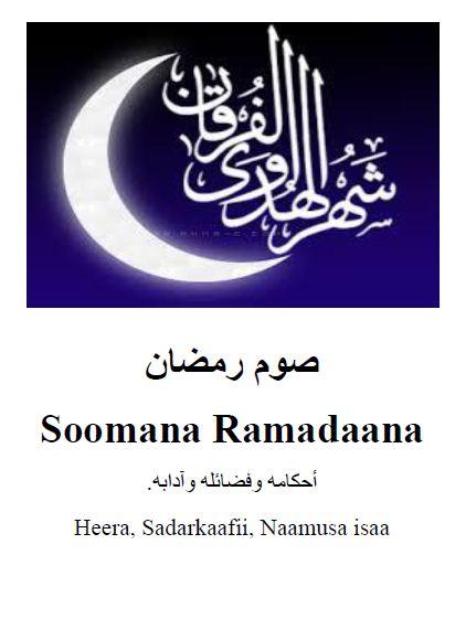 soomana Ramadaanaa Namusoota fii sadarkaa isaa