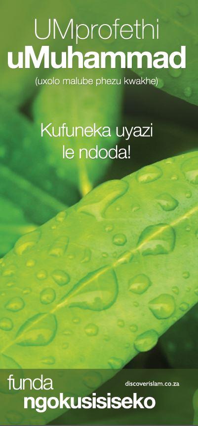 UMprofethi uMuhammad (uxolo malube phezu kwakhe) Kufuneka uyazi le ndoda!