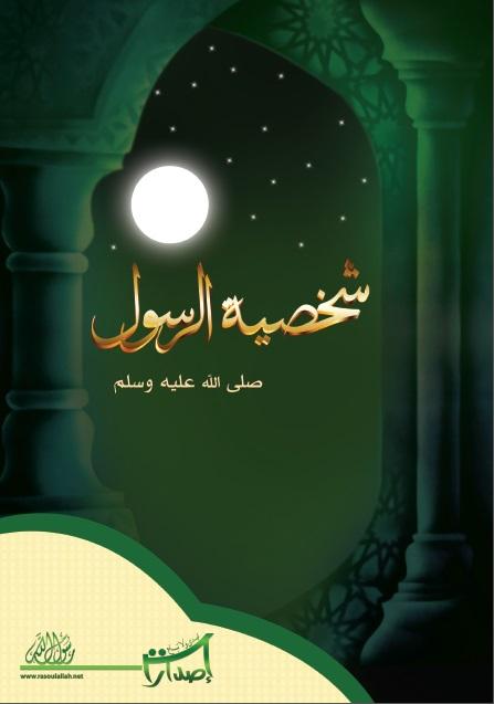 Personalitatea Profetului (ﷺ)