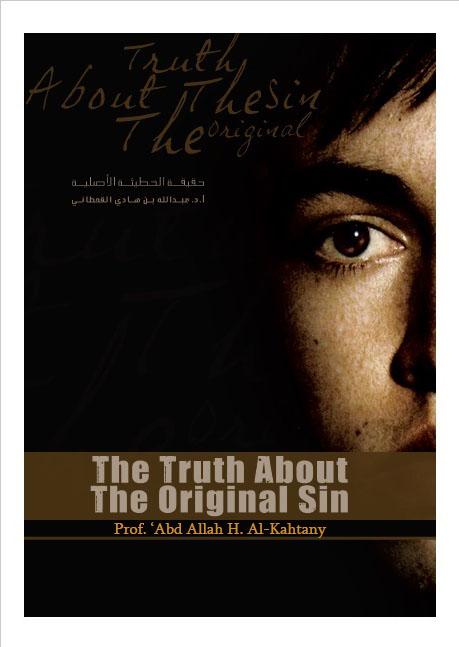 Вся правда про первородний гріх