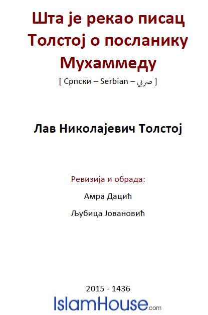 Шта је рекао писац Толстој о посланику Мухаммеду