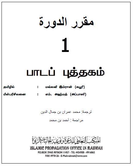 இஸ்லாமியப் பாடநெறி - தரம் - 1 - அகீதா , ஹதீஸ் , பிக்ஹ்