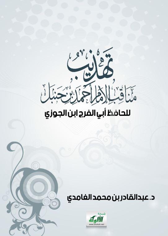 تهذيب مناقب الإمام أحمد بن حنبل للحافظ أبي الفرج ابن الجوزي