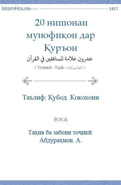 20 нишонаи мунофиқон дар Қуръон