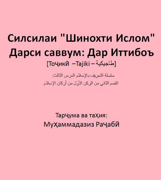 """Силсилаи """"Шинохти Ислом"""" Дарси саввум: Дар Иттибоъ"""