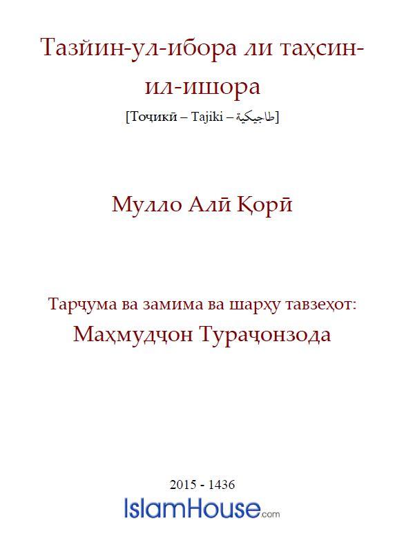 Тазйин-ул-ибора ли таҳсин-ил-ишора