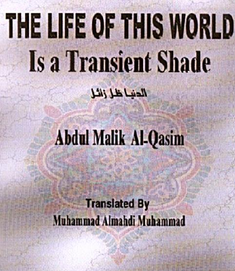 The Life Of This World Is A Transient Shade