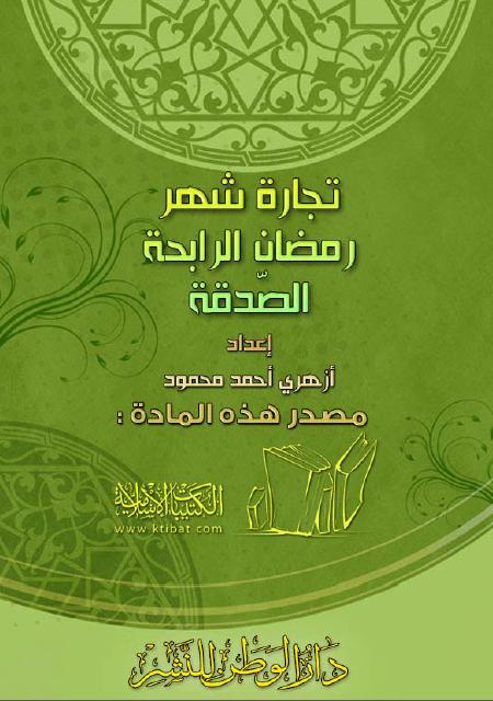 تجارة شهر رمضان الرابحة الصدقة