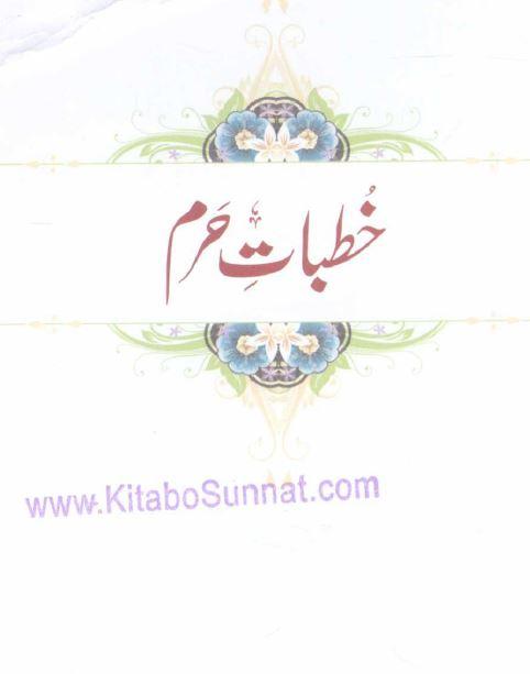 خُطباتِ حرم - امام حرم ڈاکٹرعبدالرحمن بن عبدالعزیزالسدیس حفظہ اللہ کےخُطبات جمعہ کا پہلا مختصرمطبوع مجموعہ