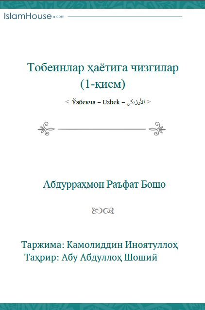 Тобеинлар ҳаётига чизгилар (1-қисм)