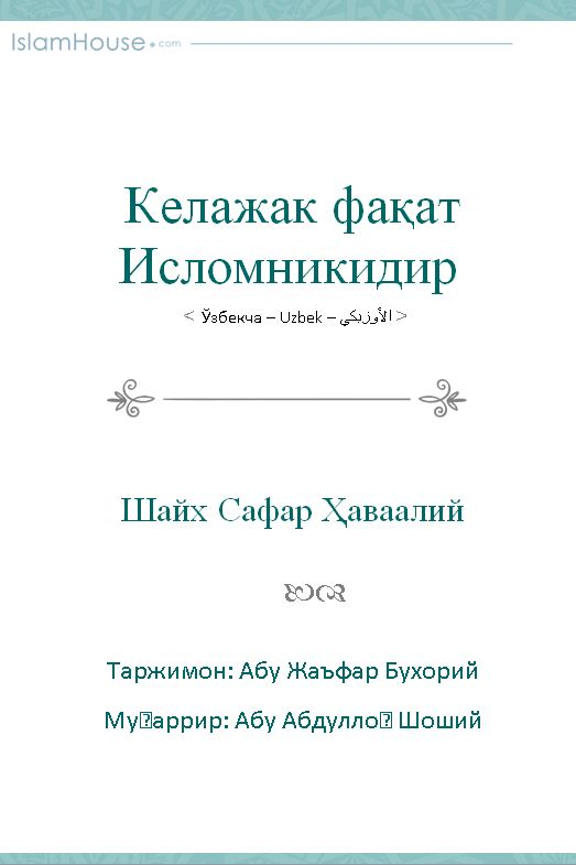 Келажак фақат Исломникидир