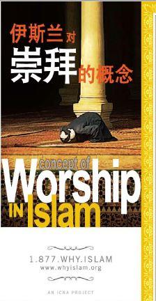 伊斯兰对崇拜的概念
