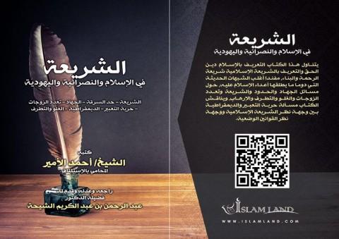 كتاب الشريعة في الإسلام والنصرانية واليهودية